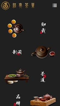 预览茶叶网站模板的手机端-模板编号:2522