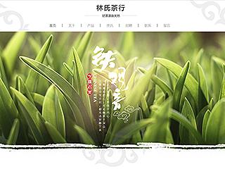 预览茶叶网站模板的PC端-模板编号:2524