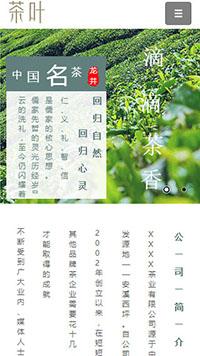 预览茶叶网站模板的手机端-模板编号:2550