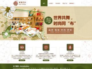 预览纺织网站模板的PC端-模板编号:2576