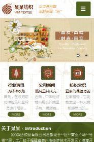 预览纺织网站模板的手机端-模板编号:2576