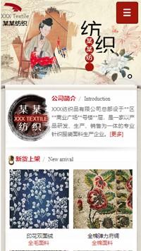预览纺织网站模板的手机端-模板编号:2566