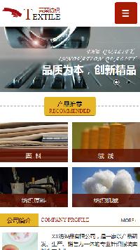 预览纺织网站模板的手机端-模板编号:2585