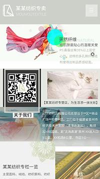 预览纺织网站模板的手机端-模板编号:2587