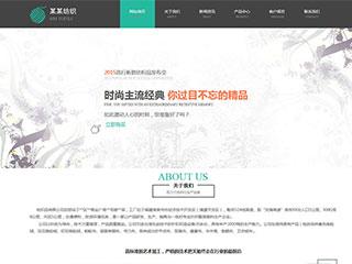 预览纺织网站模板的PC端-模板编号:2563