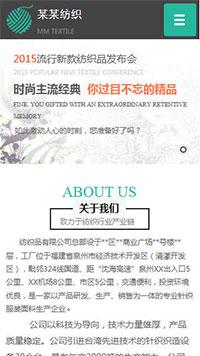 预览纺织网站模板的手机端-模板编号:2563