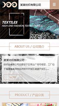 预览纺织网站模板的手机端-模板编号:2588