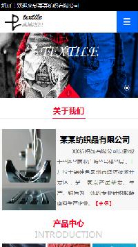 预览纺织网站模板的手机端-模板编号:2589