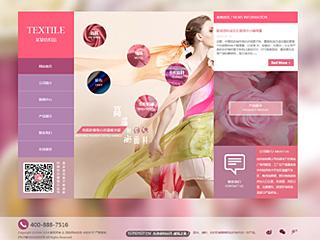 预览纺织网站模板的PC端-模板编号:2590