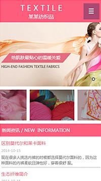 预览纺织网站模板的手机端-模板编号:2590