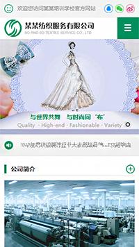 预览纺织网站模板的手机端-模板编号:2568
