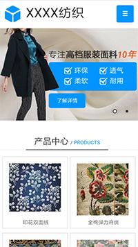 预览纺织网站模板的手机端-模板编号:2577