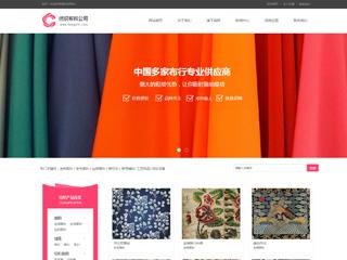 预览纺织网站模板的PC端-模板编号:2582