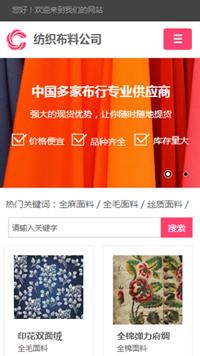 预览纺织网站模板的手机端-模板编号:2582