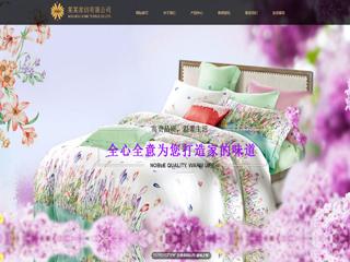 预览纺织网站模板的PC端-模板编号:2561