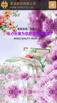 预览纺织网站模板的手机端-模板编号:2561
