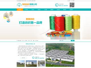 预览纺织网站模板的PC端-模板编号:2570