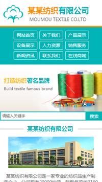 预览纺织网站模板的手机端-模板编号:2570
