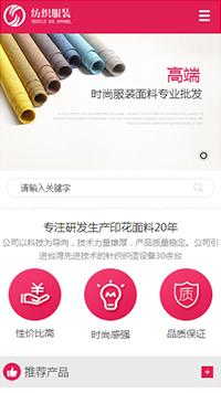 预览纺织网站模板的手机端-模板编号:2562