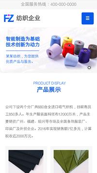 预览纺织网站模板的手机端-模板编号:2559