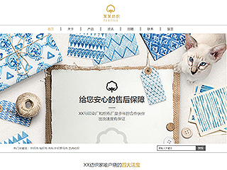预览纺织网站模板的PC端-模板编号:2578