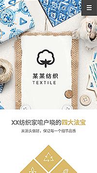 预览纺织网站模板的手机端-模板编号:2578