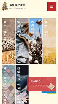 预览纺织网站模板的手机端-模板编号:2575