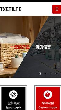 预览纺织网站模板的手机端-模板编号:2572