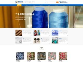 预览纺织网站模板的PC端-模板编号:2586