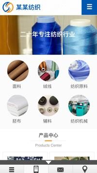 预览纺织网站模板的手机端-模板编号:2586