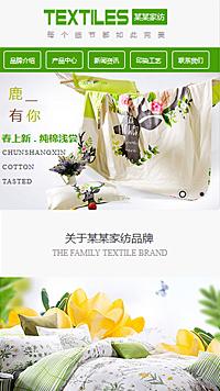 预览纺织网站模板的手机端-模板编号:2580