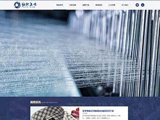 预览纺织网站模板的PC端-模板编号:2583