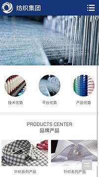 预览纺织网站模板的手机端-模板编号:2583