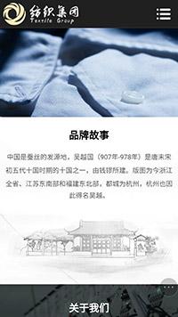 预览纺织网站模板的手机端-模板编号:2565