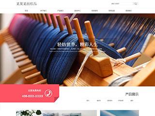 预览纺织网站模板的PC端-模板编号:2569