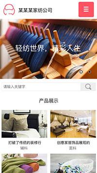 预览纺织网站模板的手机端-模板编号:2569