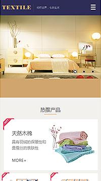 预览纺织网站模板的手机端-模板编号:2571