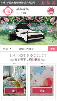 预览纺织网站模板的手机端-模板编号:2560