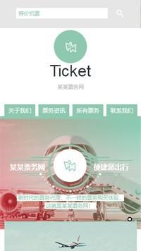 预览票务网站模板的手机端-模板编号:2599