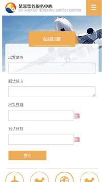 预览票务网站模板的手机端-模板编号:2591