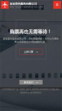 预览票务网站模板的手机端-模板编号:2594