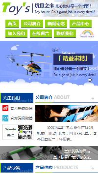 预览玩具网站模板的手机端-模板编号:2614