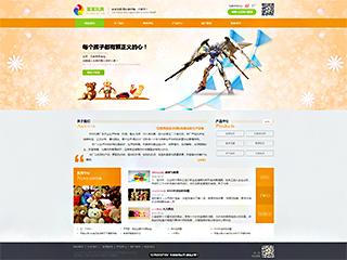 预览玩具网站模板的PC端-模板编号:2610