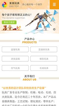 预览玩具网站模板的手机端-模板编号:2610