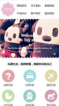 预览玩具网站模板的手机端-模板编号:2617