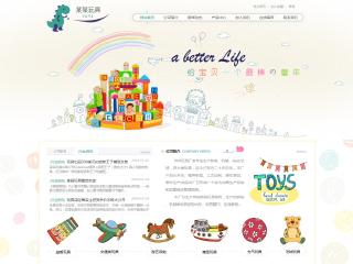 预览玩具网站模板的PC端-模板编号:2618