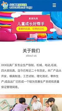 预览玩具网站模板的手机端-模板编号:2603