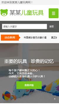 预览玩具网站模板的手机端-模板编号:2607
