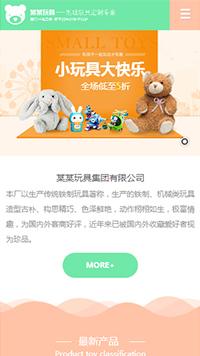 预览玩具网站模板的手机端-模板编号:2613