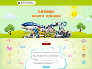 预览玩具网站模板的PC端-模板编号:2619